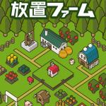 2017年出来立てホヤホヤ放置ゲーム【放置ファーム】